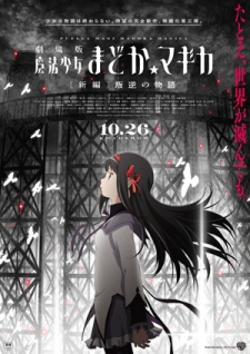 Puella Magi Madoka Magica the Movie Part III: Rebellion, Mahou Shoujo Madoka Magika Movie 3: Hangyaku no Monogatari
