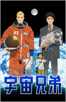 Space Brothers, Uchu Kyodai