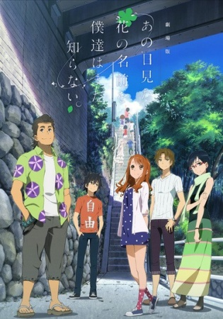 AnoHana Movie, We Still Don't Know the Name of the Flower We Saw That Day. Movie, anohana: The Flower We Saw That Day Movie