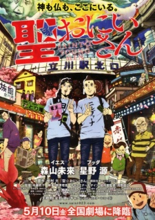 Saint☆Young Men (Movie), Saint☆Oniisan (Movie), Saint Oniisan, Saint Young Men