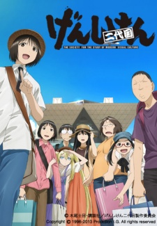 The Society for the Study of Modern Visual Culture, Genshiken Second Season
