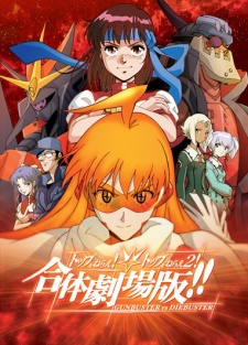 Diebuster Movie (2006), DieBuster Movie, Gunbuster Movie