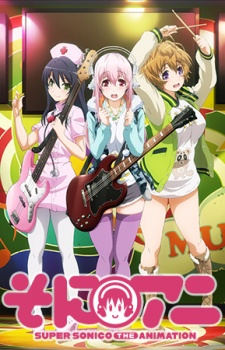 SoniAni, SoniAni: Super Sonico The Animation