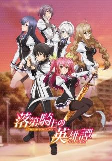 A Chivalry of the Failed Knight, Rakudai Kishi no Eiyuutan, A Tale of Worst One