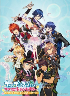Uta no☆Prince-sama♪ Maji Love Fourth Season, UtaPri 4