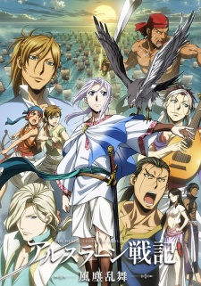 The Heroic Legend of Arslan: Dust Storm Dance