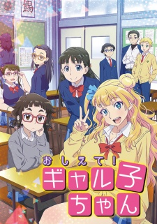 Please tell me! GALKO-chan, Oshiete! Gyaruko-chan