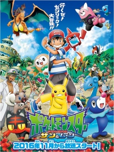 Pocket Monsters Sun & Moon, Pok�mon Sun & Moon