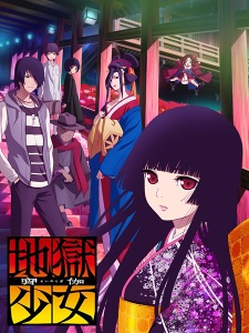 Hell Girl: Fourth Twilight, Hell Girl 4, Jigoku Shoujo 4