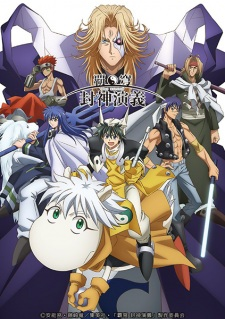 Soul Hunter, Senkai-den Houshin Engi