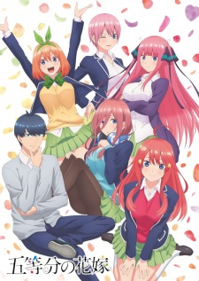 5-toubun no Hanayome, The Five Wedded Brides, The Quintessential Quintuplets