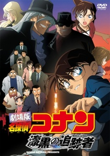 Detective Conan Movie 13 The Raven Chaser Anime Voice